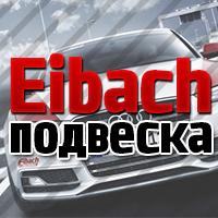 EIBACH - пружины и системы подвески