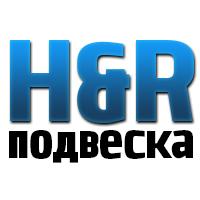 Пружины H&R