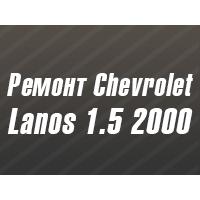 Ремонт катализатора и замена глушителя на Chevrolet Lanos 1.5 2000