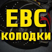 Тормозные колодки EBC