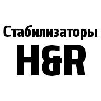 Стабилизаторы поперечной устойчивости H&R