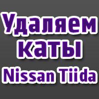 Ремонт катализаторов Nissan Tiida. Замена на пламегасители