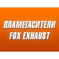 Пламегасители FOX