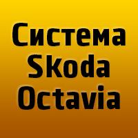 Установка прямоточного глушителя на Skoda Octavia 1.8 TSI 2011