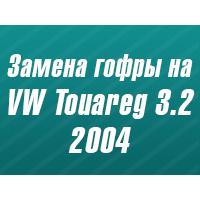Замена гофры на VW Touareg 3.2 2004