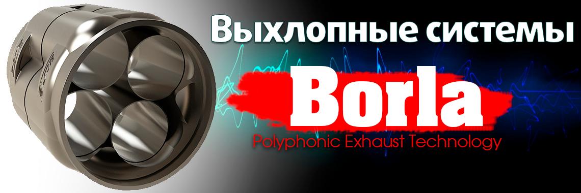 Borla Polyphonic Exhaust Harmonizer
